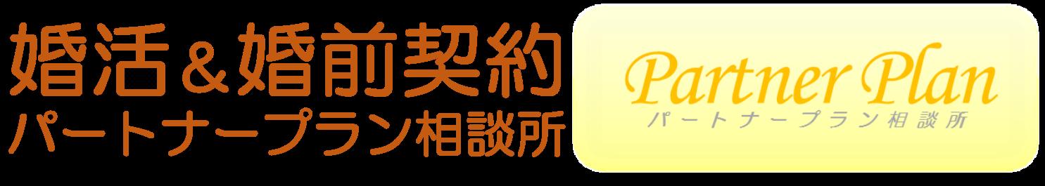 2017-2018 婚活&婚前契約 パートナープラン相談所
